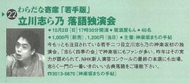 shirano.jpg